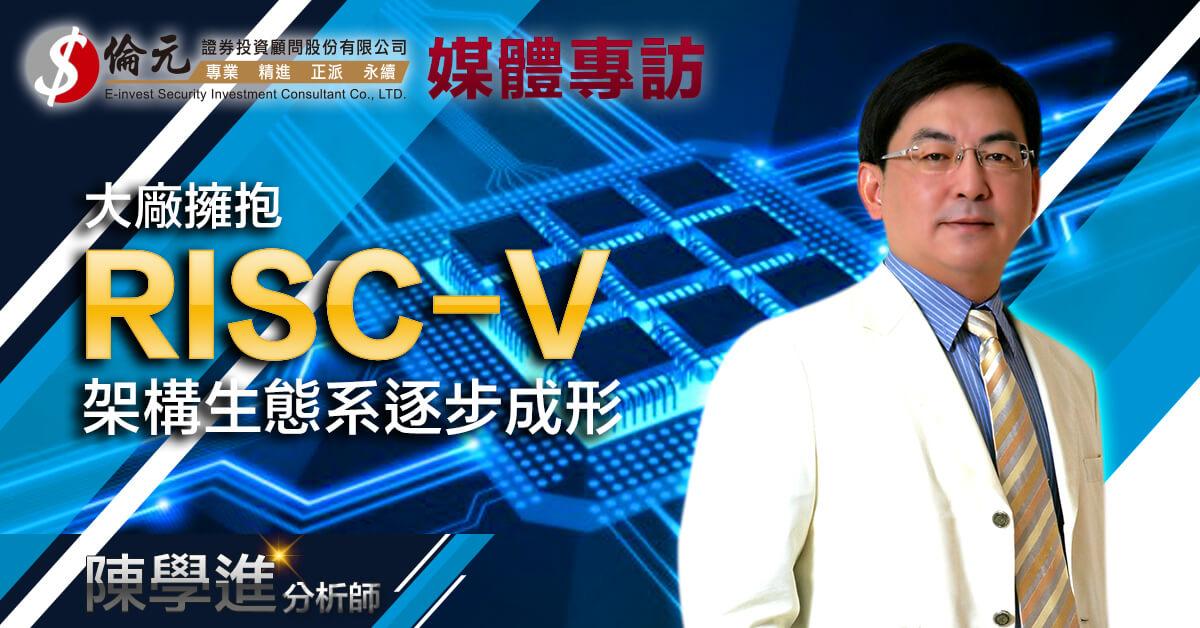 【飆股新天地】大廠擁抱 RISC-V架構生態系逐步成形