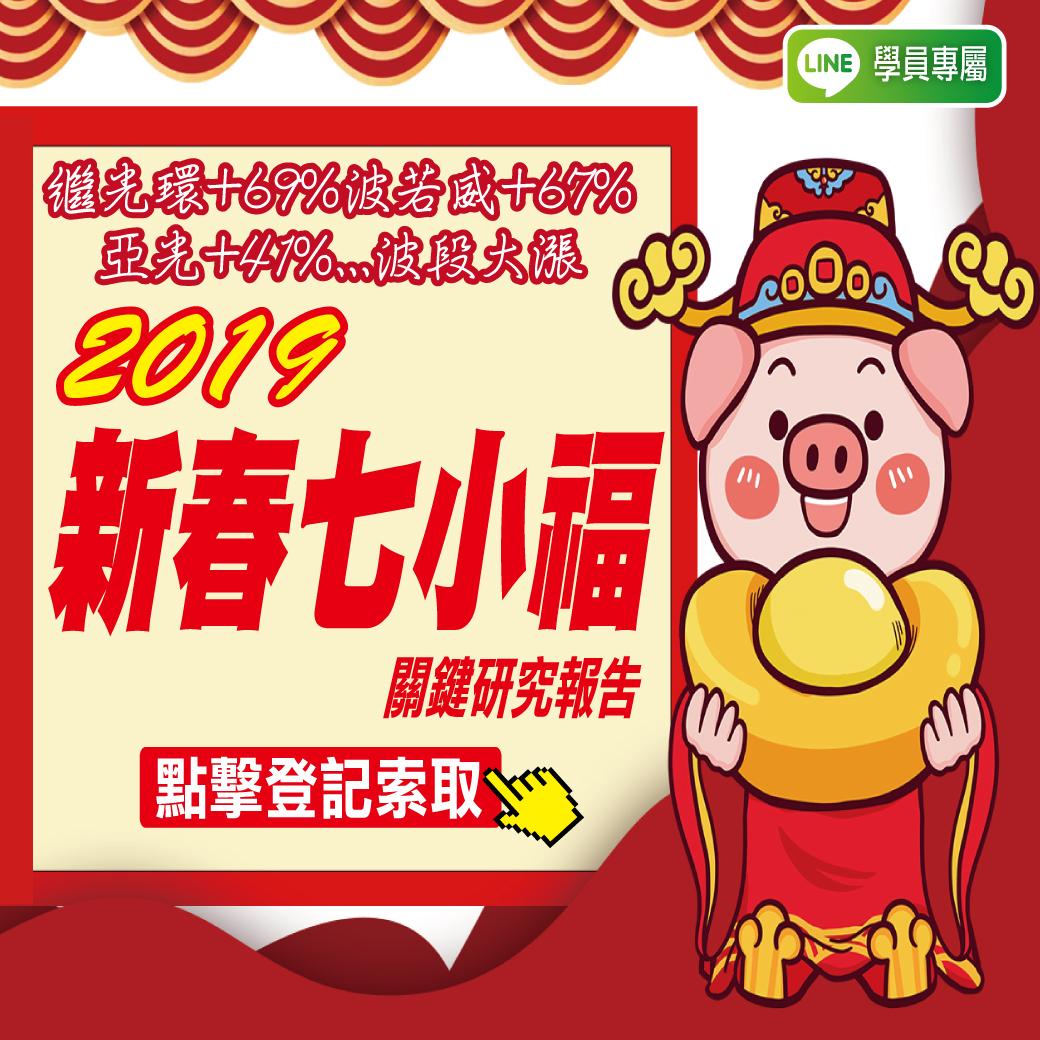 全新鎖定 2019新春七小福 關鍵研究報告