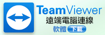 TeamViewer_遠端電腦連線軟體