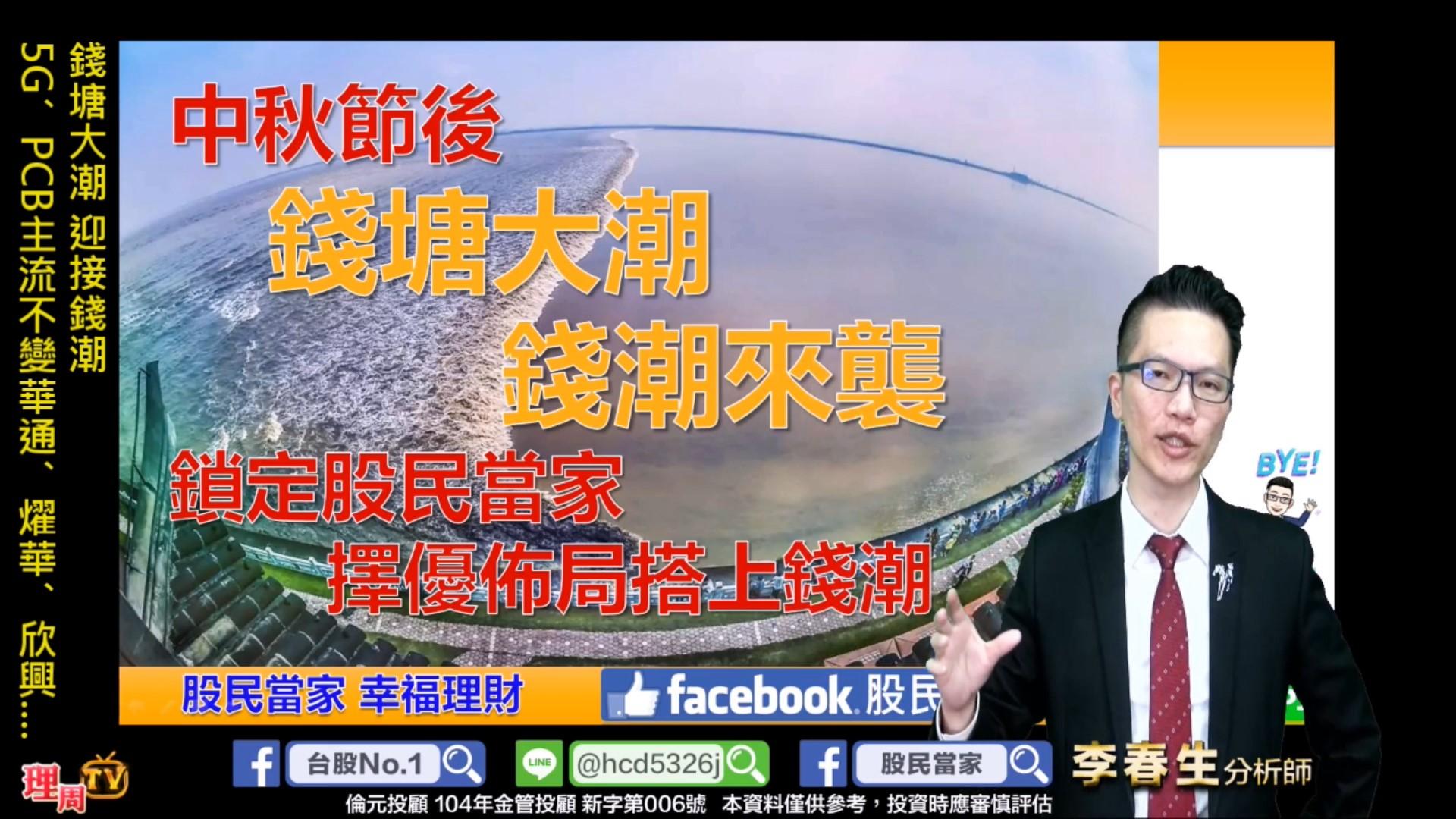 0911_錢塘大潮 迎接錢潮  5G、PCB主流不變、華通、燿華、欣興....