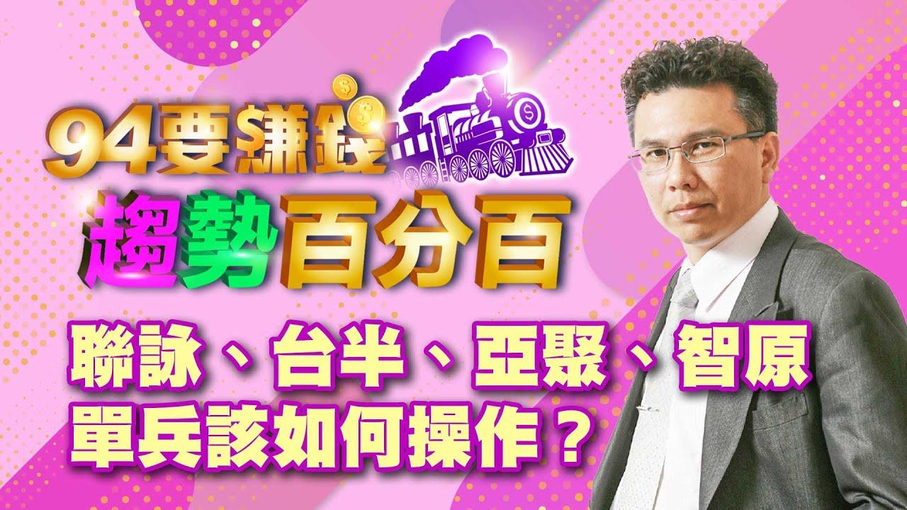 【94要賺錢/趨勢百分百】-20211022-王信傑