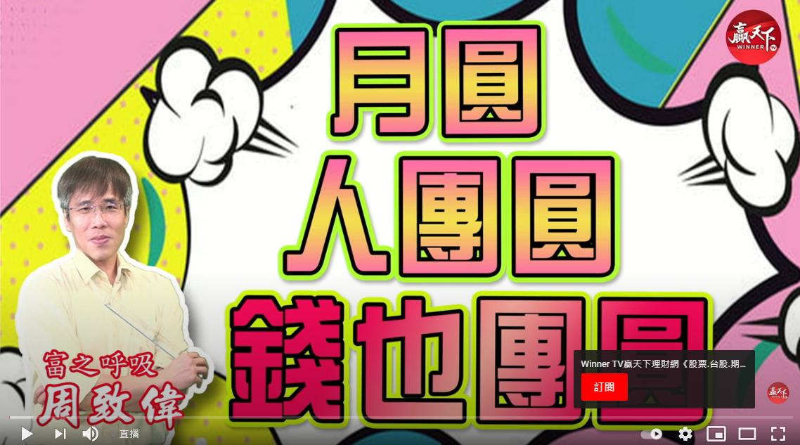 2021/09/17(五) 14:00 周致偉【致富達人】【月圓 人團圓 錢也團圓】