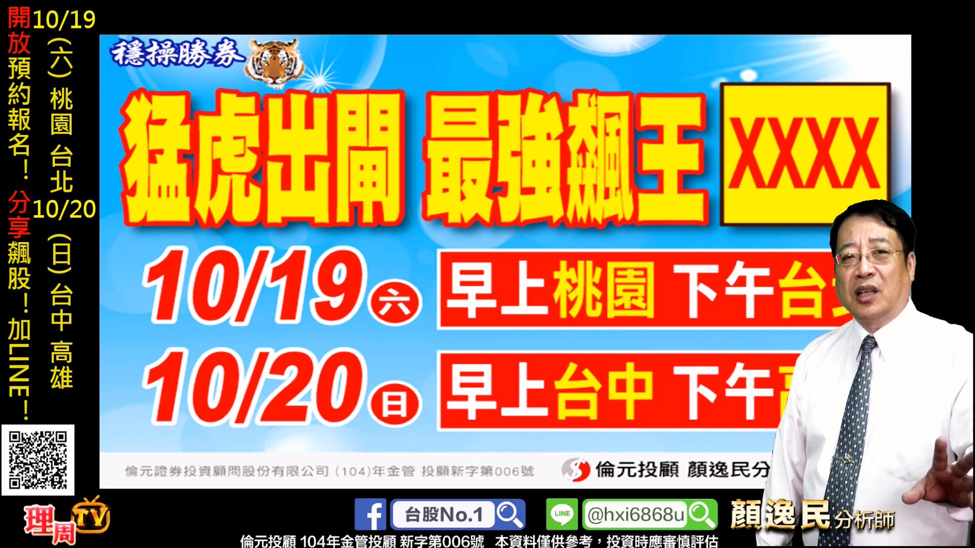 10/19(六) 桃園 台北 10/20(日) 台中 高雄 開放預約報名!分享飆股!加LINE!