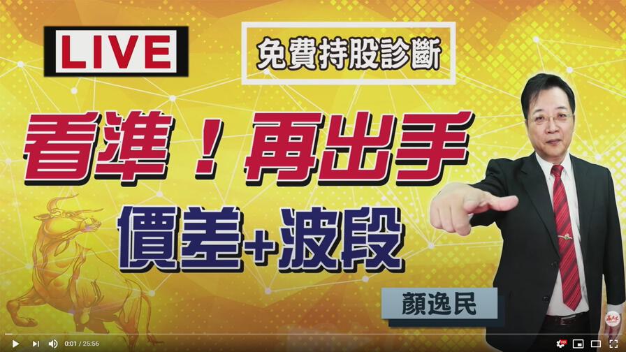 2020/07/28(二) 17:00顏逸民【穩操勝券】【拉回!買底部起漲股!】