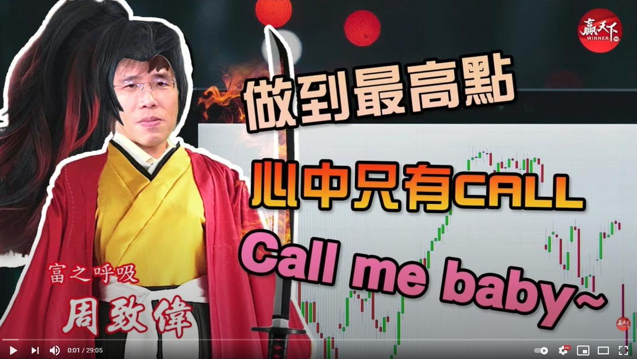 2021/01/19(二) 14:00 周致偉【致富達人】做到最高點心中只有CALL