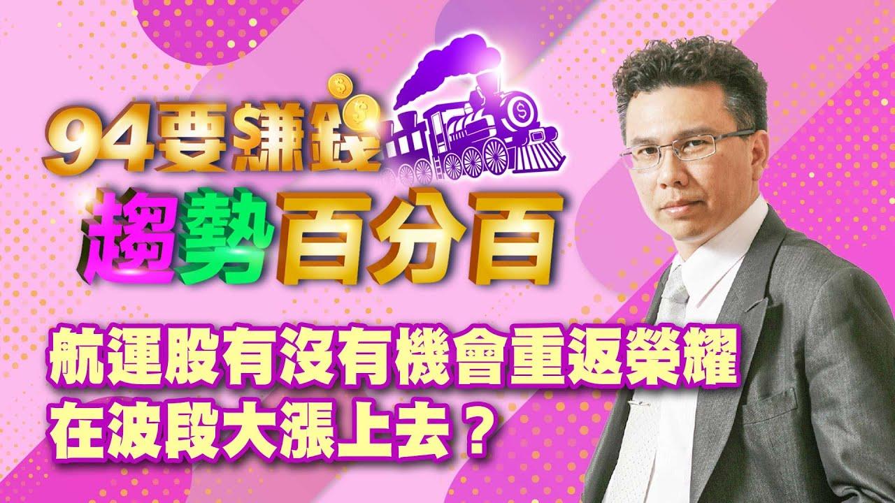 【94要賺錢/趨勢百分百】-20210916-王信傑
