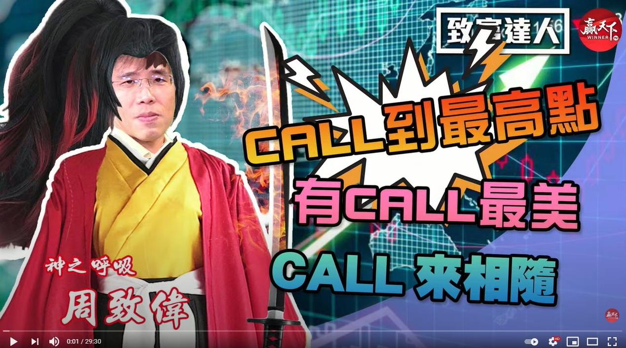 2021/01/15(五) 14:00 周致偉【致富達人】有CALL最美CALL來相隨