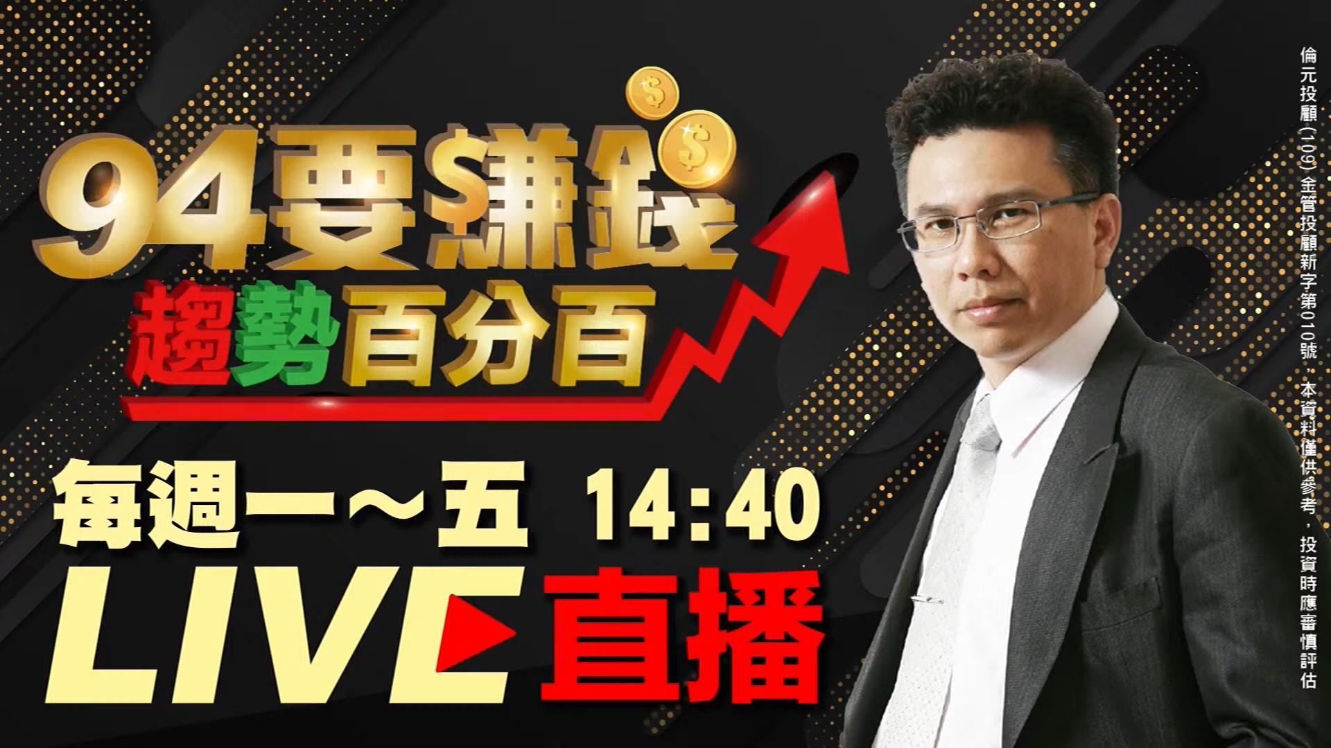【94要賺錢/趨勢百分百】-20210122-王信傑