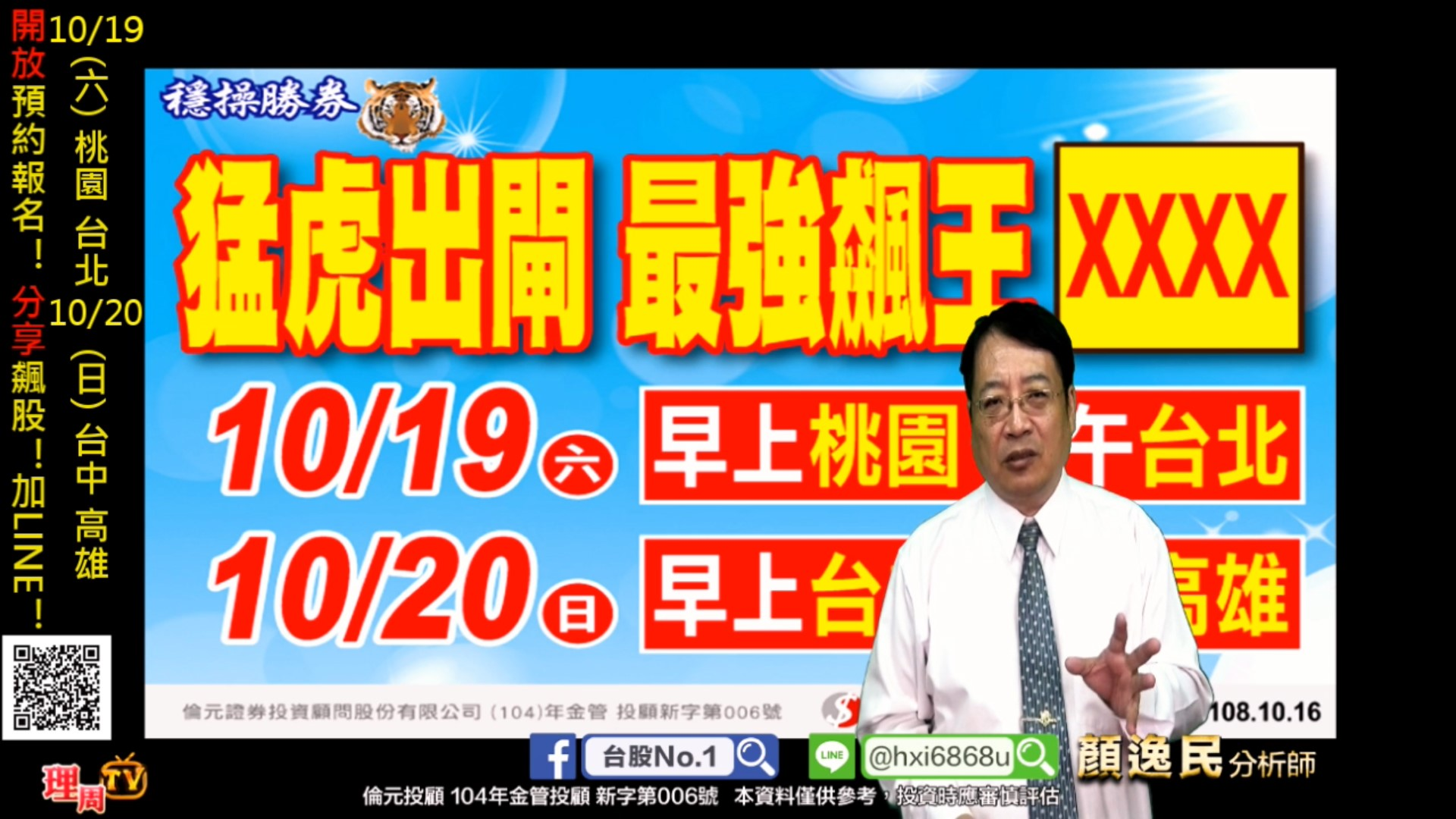 10/19(六) 桃園 台北 10/20(日) 台中 高雄 開放預約報名! 分享飆股!加LINE!