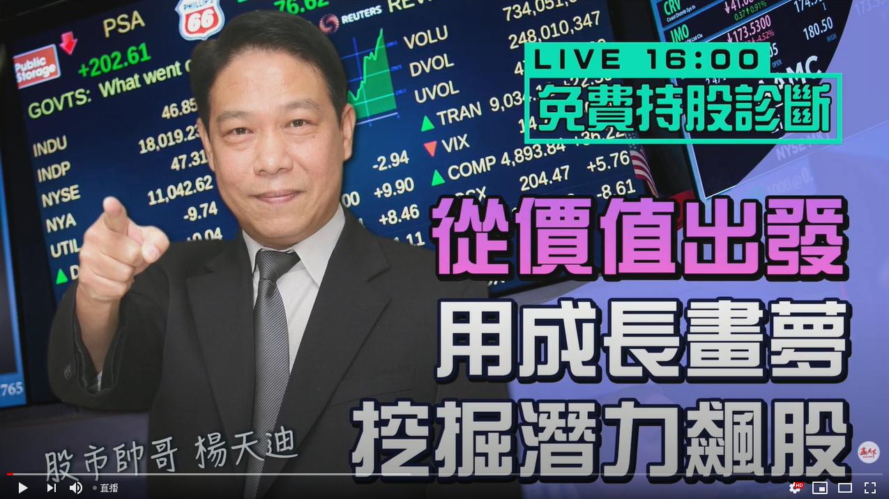 2020/09/24(四) 16:00 楊天迪【股票會說話】從價值出發-用成長畫夢 挖掘潛力飆股