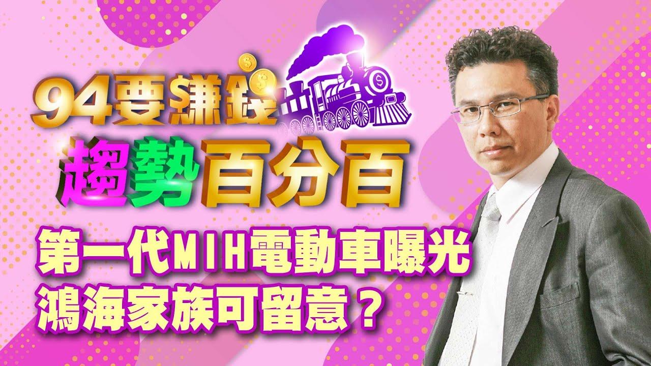 【94要賺錢/趨勢百分百】-20210915-王信傑