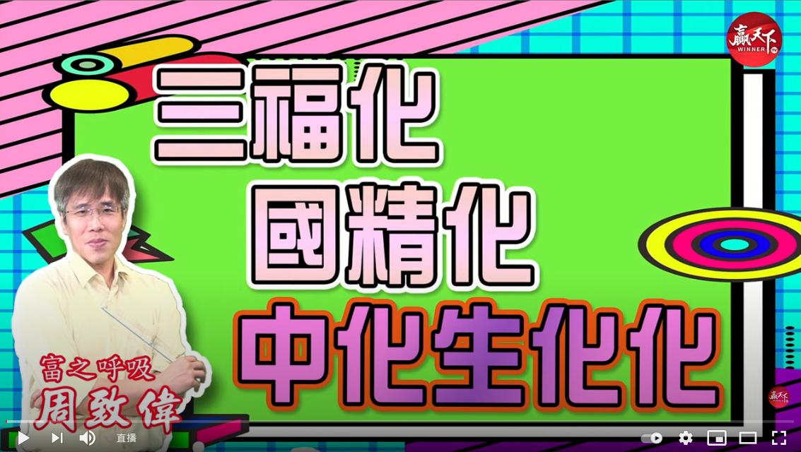2021/09/14(二) 14:00 周致偉【致富達人】【三福化 國精化 中化生化化】