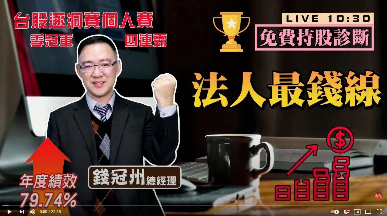 2021/04/08(四) 10:30 錢冠州【法人最錢線】【持股三成 & 累積獲利四成!!】
