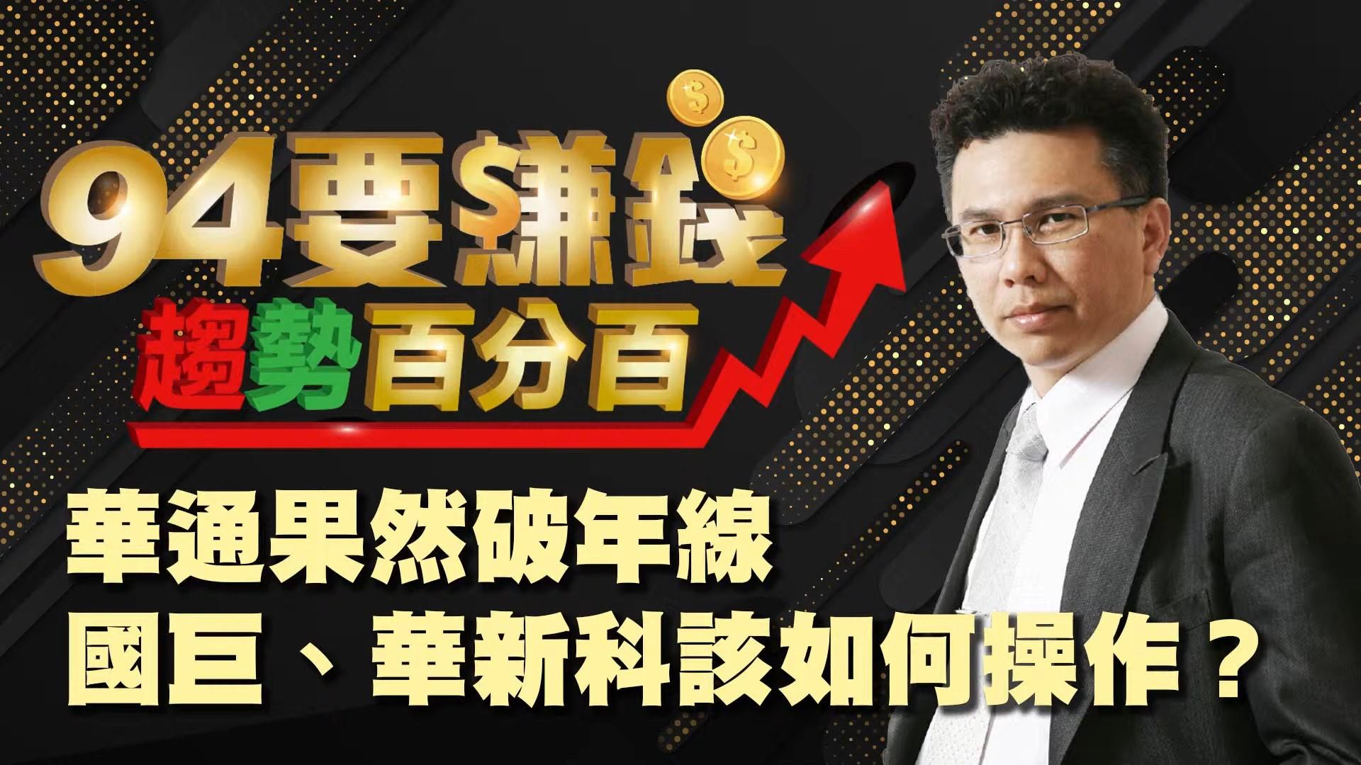 【94要賺錢/趨勢百分百】-20200925-王信傑
