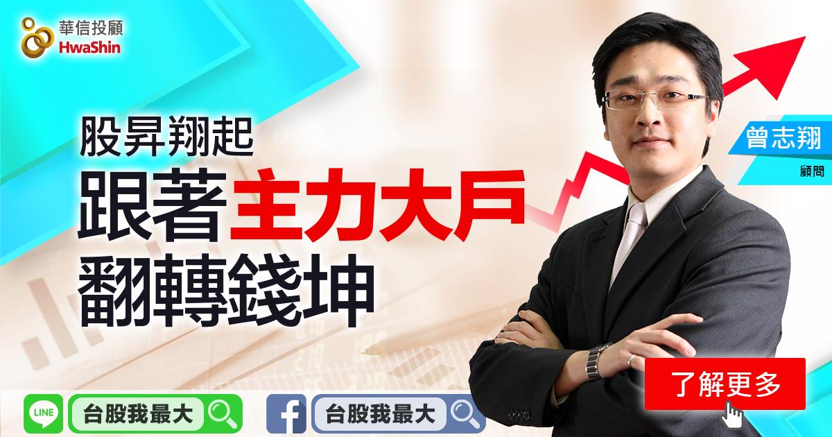 【特別企劃】股昇翔起 跟著主力大戶 翻轉乾坤!!