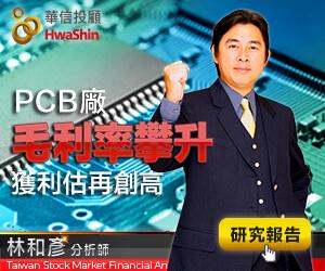 【時間密碼】PCB廠毛利升 獲利估再創高