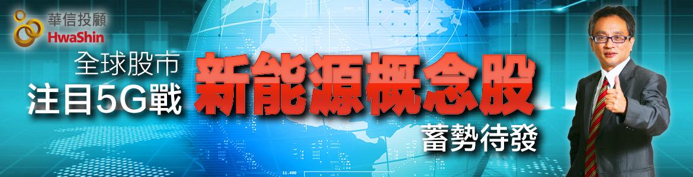 【老邱看世界】全球股市注目5G戰 新能源概念股蓄勢待發