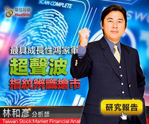 【時間密碼】最具成長性鴻家軍 超聲波指紋辨識搶市