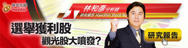 【林和彥潛力股】選舉獲利股 觀光股大噴發?