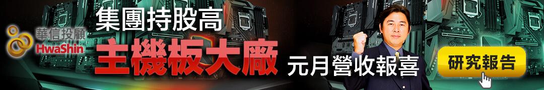 【時間密碼】集團持股高 主機板大廠元月營收報喜