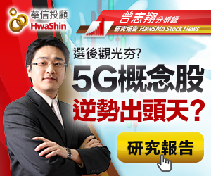 【曾志翔股昇翔起】選後觀光夯? 5G概念股逆勢出頭天?