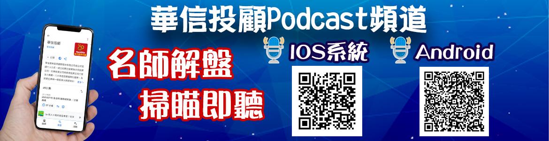 華信投顧名師 專屬Podcast節目列表
