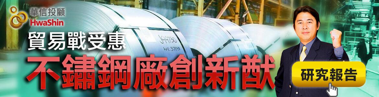 【時間密碼】貿易戰受惠 不鏽鋼廠創新猷