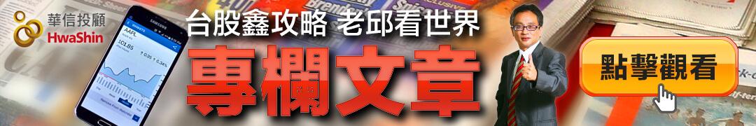 【老邱看世界】20190415 台股鑫攻略