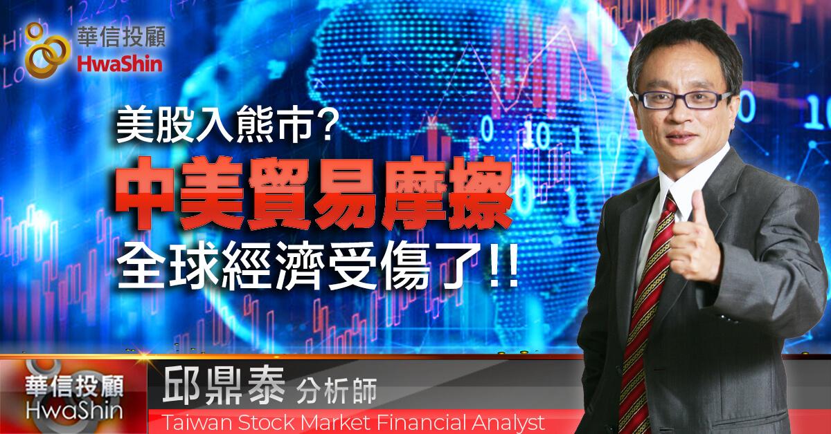 【老邱看世界】美股入熊市? 中美貿易摩擦全球經濟受傷了!!