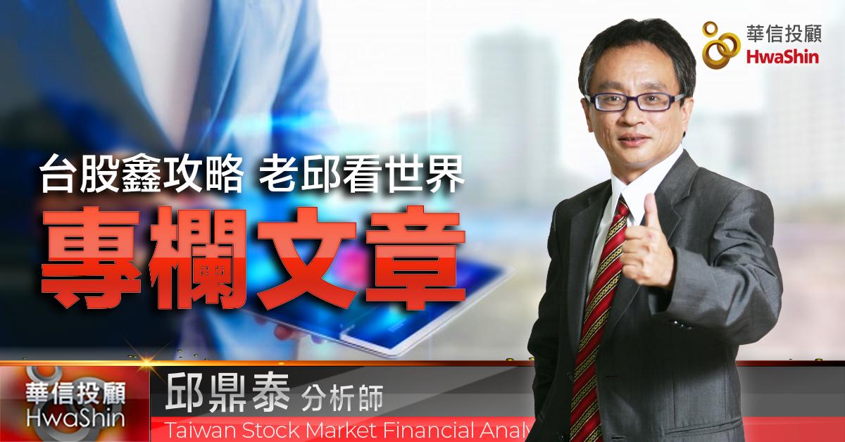 【每週國際股市分析】20191001