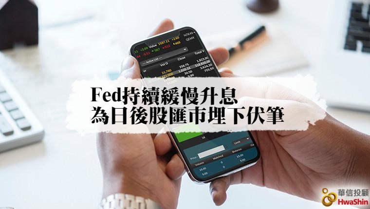 [洪一均]Fed持續緩慢升息 為日後股匯市變數埋下伏筆!!