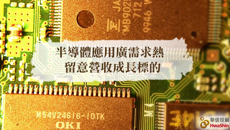 [謝文恩]半導體應用廣需求熱 留意營收