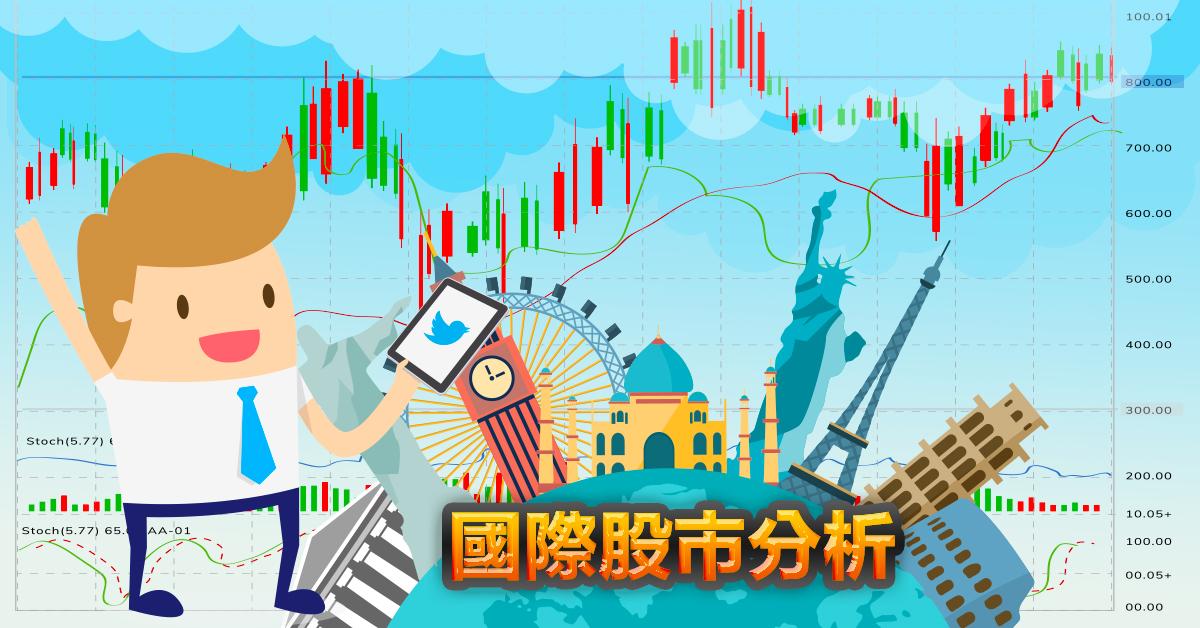 【每週國際股市分析】20190708
