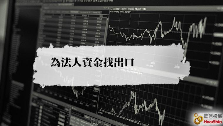 [曾志翔]為法人資金找出口!!