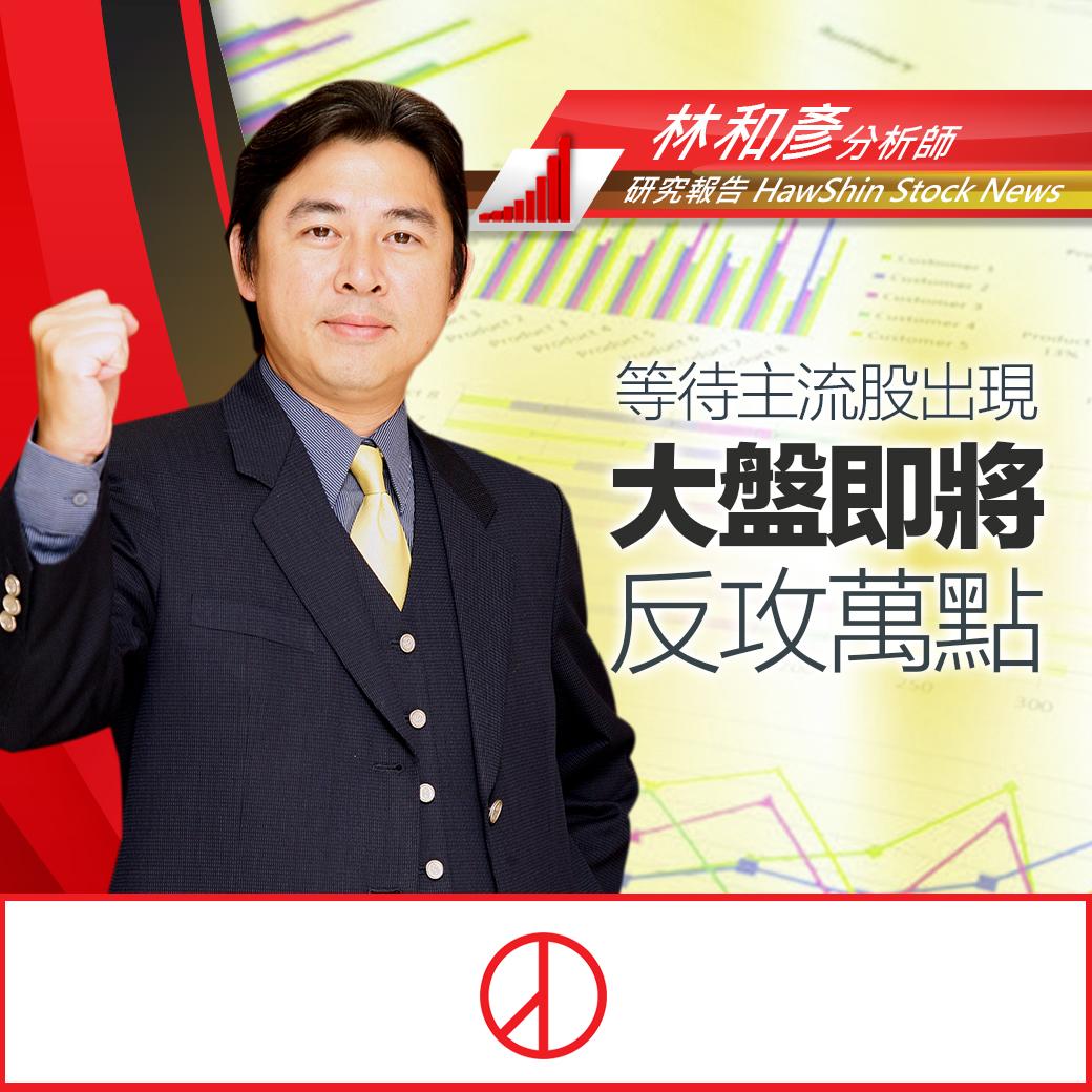 林和彥【關鍵報告】選舉行情 e 觸即發!分析師想說的是...