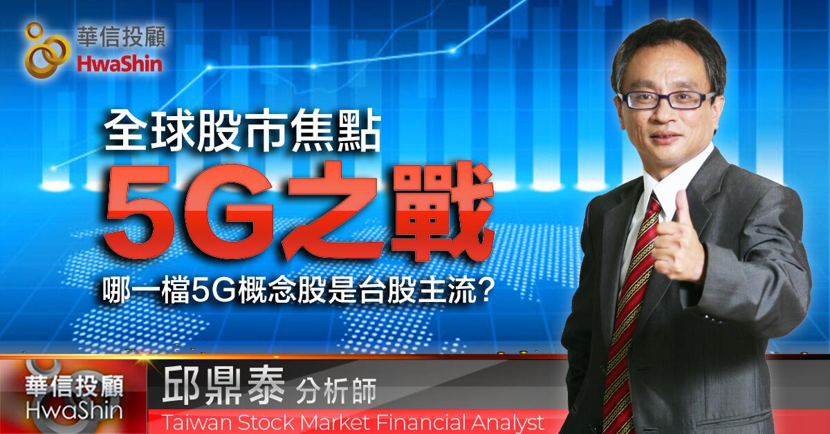 【老邱看世界】全球股市焦點 5G之戰 哪一檔5G概念股是台股主流?