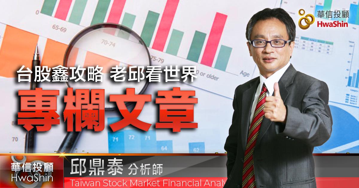 【每週國際股市分析】20191111