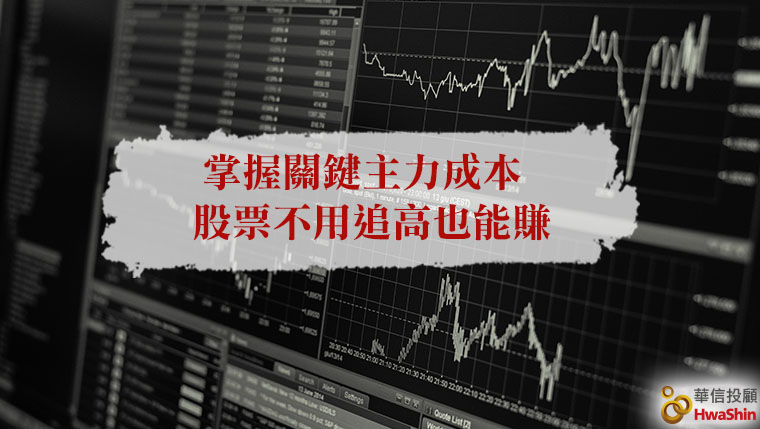 [謝文恩]掌握關鍵主力成本 股票不用追