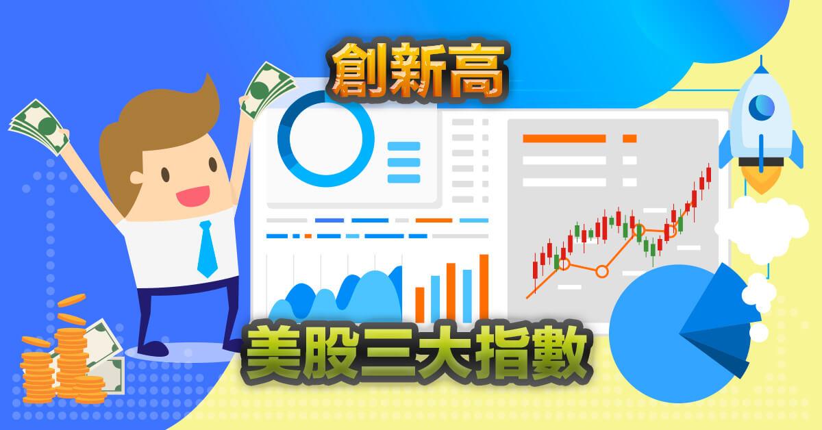 【每週國際股市分析】20190715