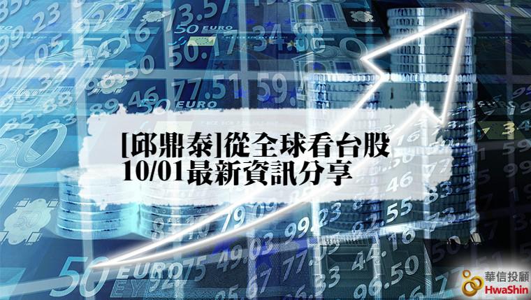 [邱鼎泰]從全球看台股 10/1最新資訊分享