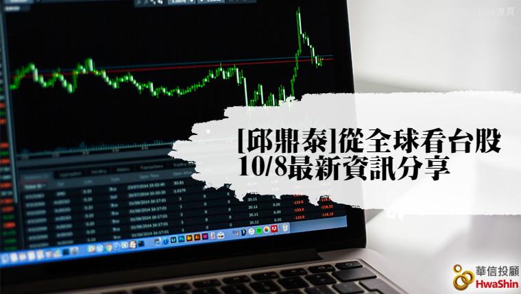 [邱鼎泰]從全球看台股 10/8最新資訊分享