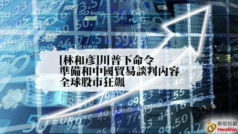 [林和彥]11/2川普下命令準備和中國貿易談判內容 全球股市狂飆