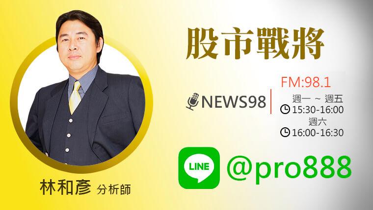 飆股鑫天地/News98