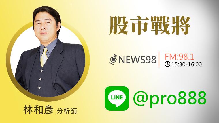 股市戰將 /News98(2)
