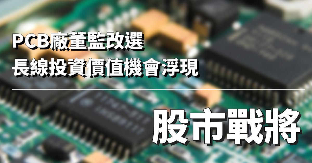 【股市戰將】PCB廠今年董監改選 長線投資價值機會浮現