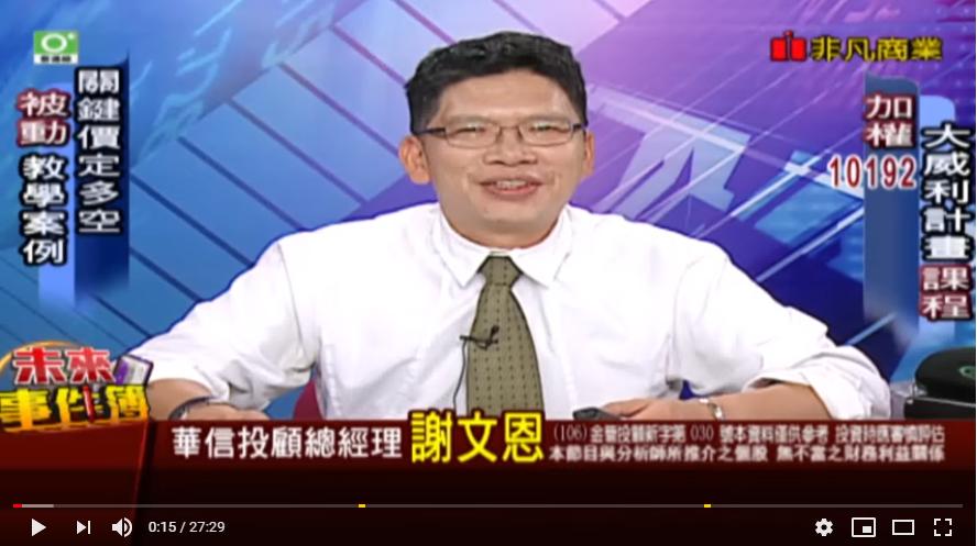 20190218 謝文恩未來事件簿