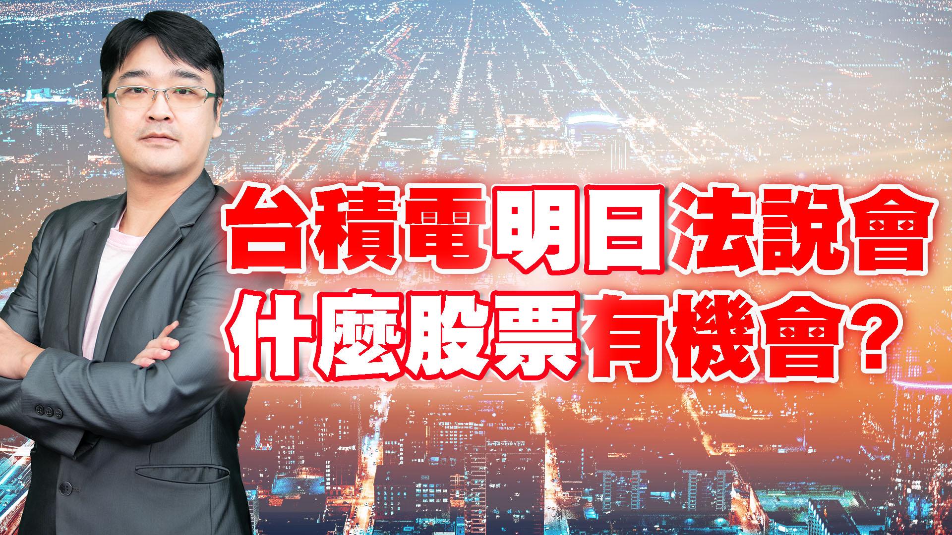 0113_台積電明日法說會 什麼股票有機會?