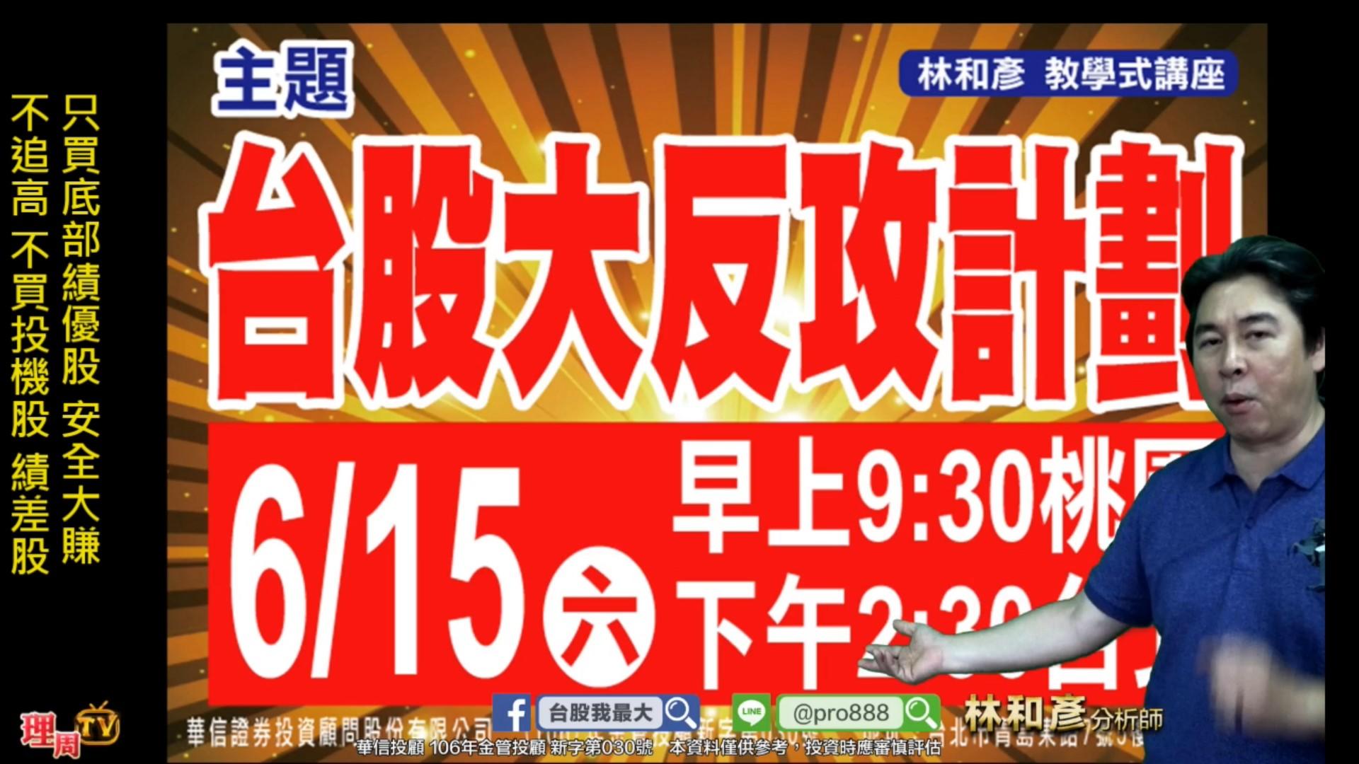 0614_6/15(六)早桃園 午台北 講座【台股大反攻計畫】預約報名