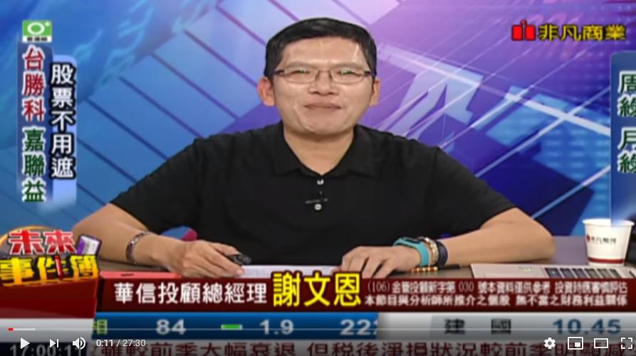 20181109謝文恩未來事件簿