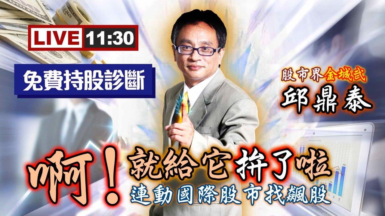2020/09/25(五) 邱鼎泰【電子 VS 非電 誰的機會大?】